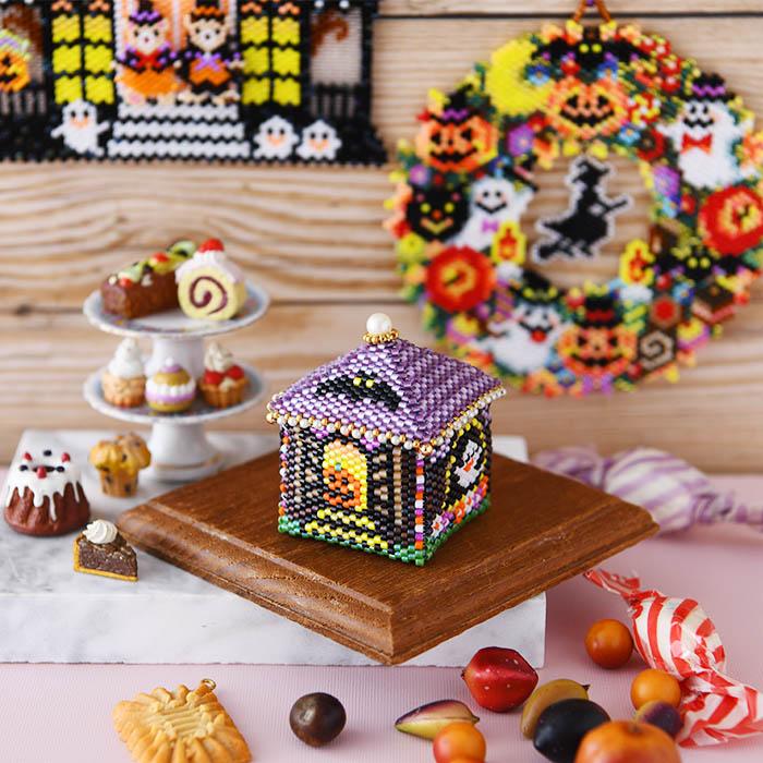 ★8/18 NEW★ ステッチボックス〜ヘクセンハウス・Halloween〜  【ビーズマニア】