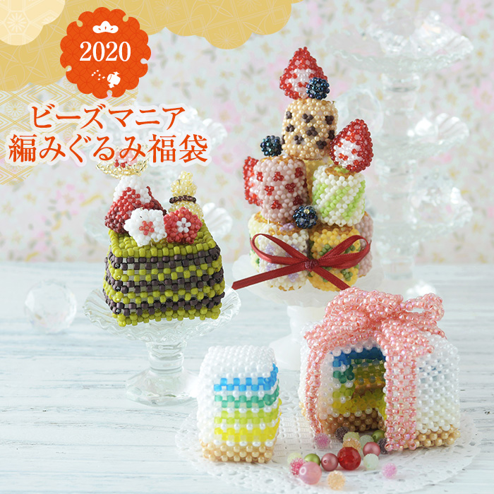 2020年ビーズマニア☆編みぐるみ福袋  ビーズマニア