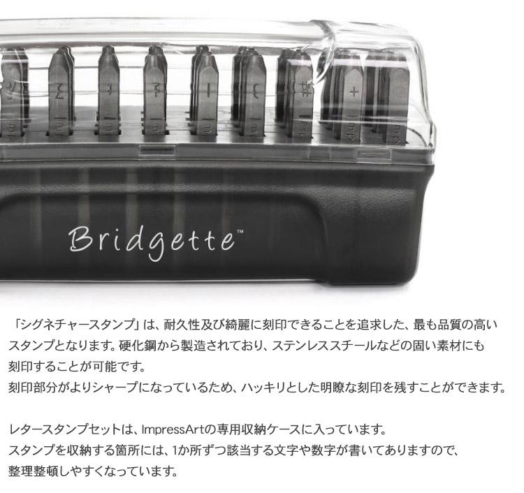 ネームタグ 刻印 名入れ インプレスアート シグネチャーレタースタンプ Bridgette 大文字 U0002/3/2