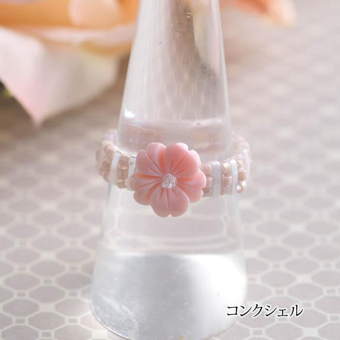 """貝の桜のリング 【作家:しのはらみわ(Little""""B"""".)】"""