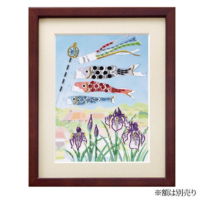 ビーズファクトリー 〜Beads Decor〜鯉のぼり(5月) ※額は別売り BHD-153