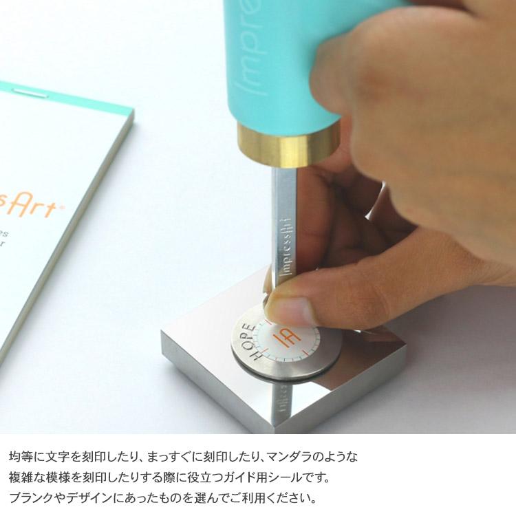 ネームタグ 刻印 名入れ インプレスアート スタンプガイド  U5003