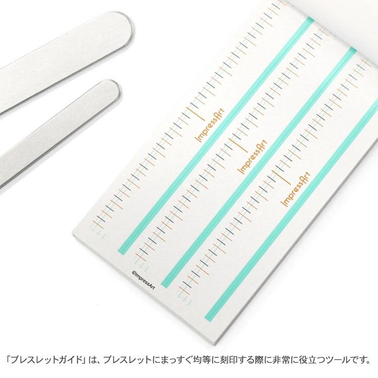 ネームタグ 刻印 名入れ インプレスアート ブレスレットガイド  U5005