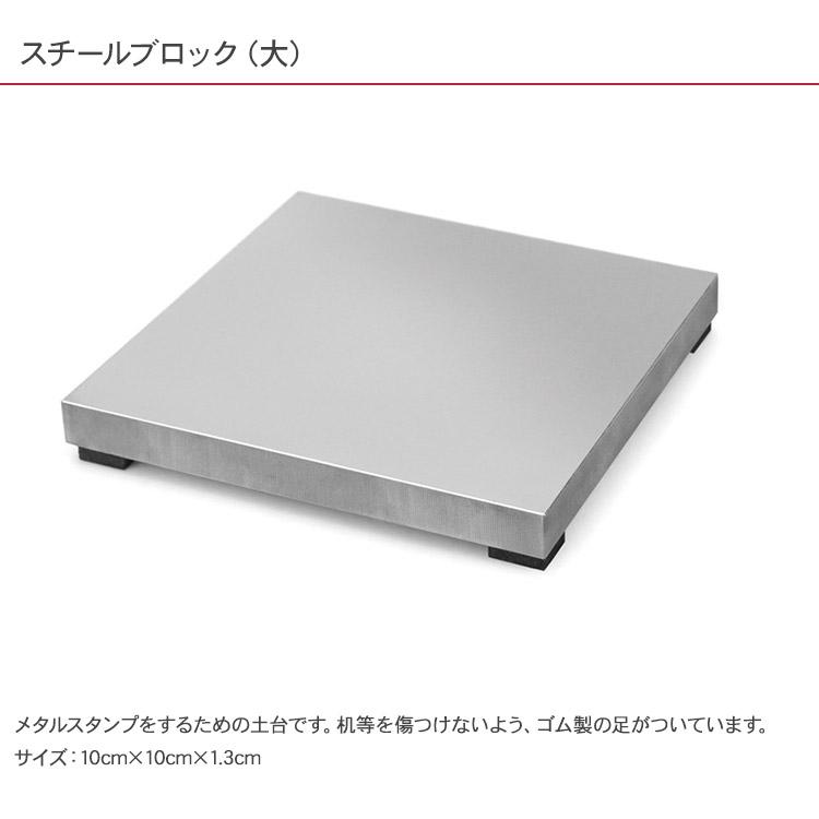 ネームタグ 刻印 名入れ インプレスアート スチールブロック (大) U5007/10