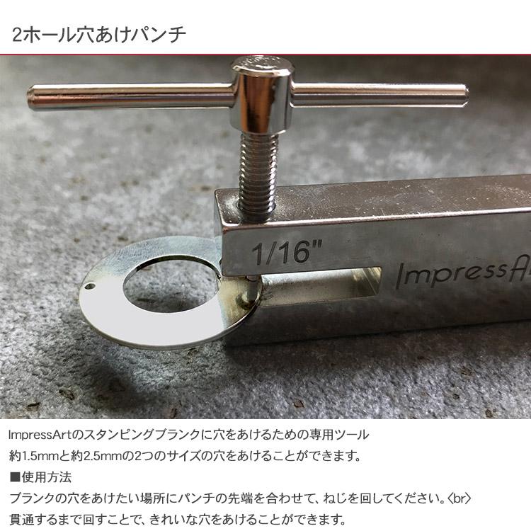 ネームタグ 刻印 名入れ インプレスアート 2ホール 穴あけパンチ U5009