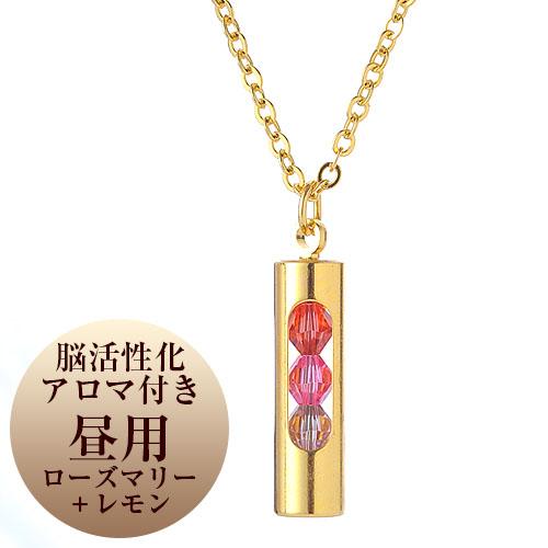 ホビックス プチアロマペンダント・ゴールド(ローズマリー+レモン) AGD-321