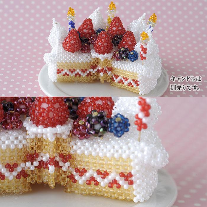 ビーズで編みぐるみ〜ベリーのショートケーキ〜 ビーズマニア