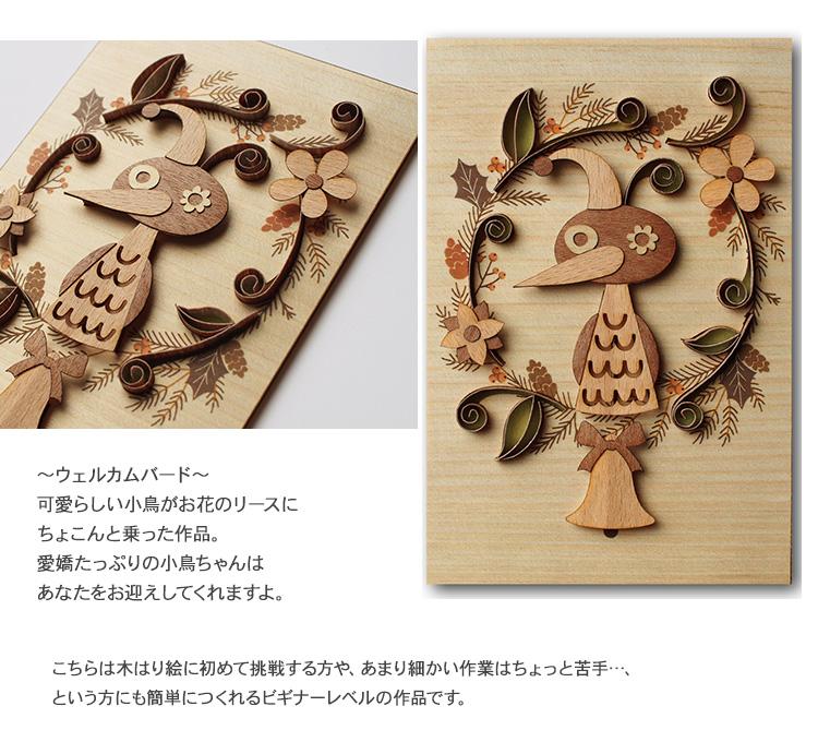 木はり絵手作りキット「ウェルカムバード」  KQB-006