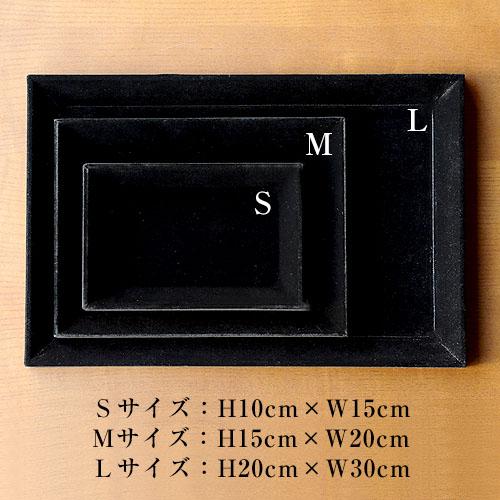 ビーズ作業トレイ  中 H15cm×W20cm ブラック  1903-S