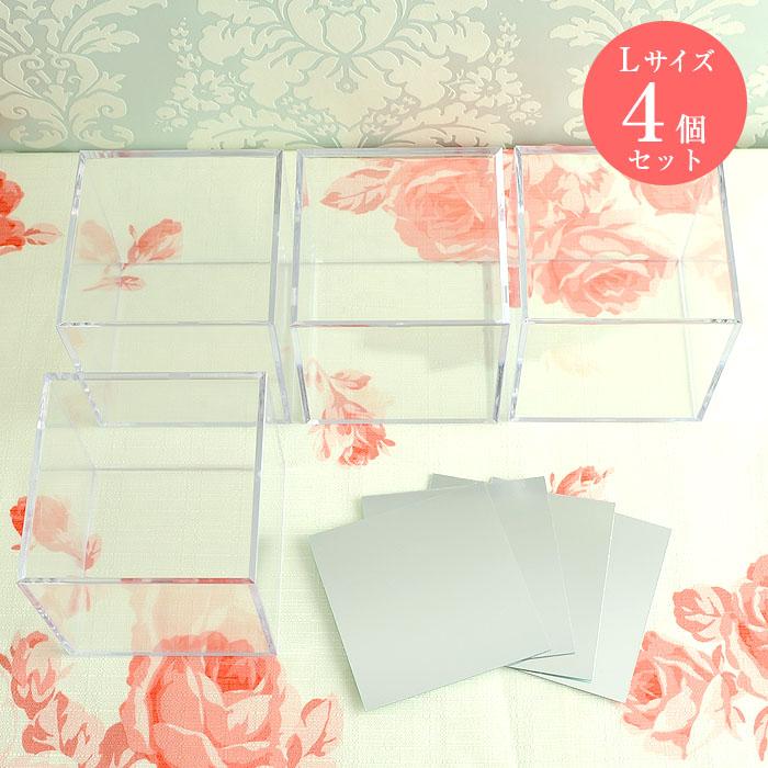 コレクションキューブ Lサイズ ミラー付き(4個セット)