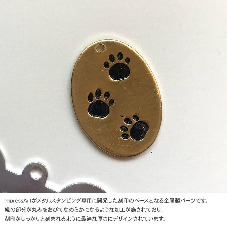 ネームタグ 刻印 名入れ インプレスアート プレート 楕円 真鍮 約25×18mm U3011//1