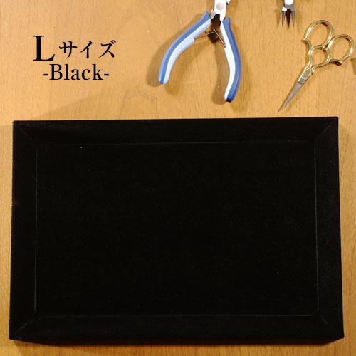 ビーズ作業トレイ 大 H20cm×W30cm  ブラック 1902-L