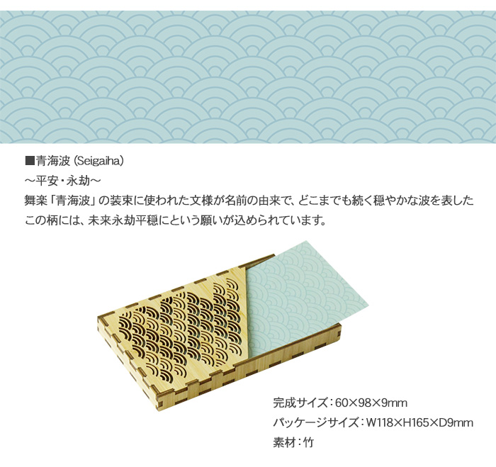 Japanese Pattern wa-gu-mi カードケース 青海波