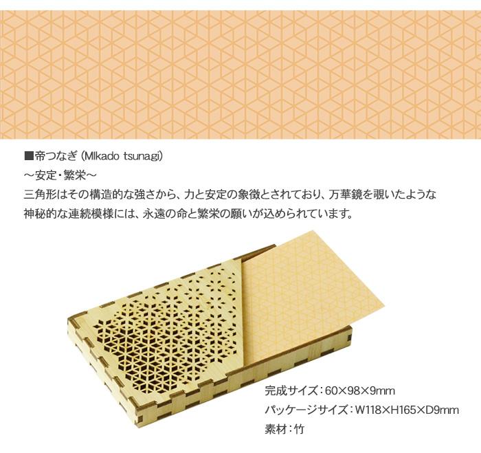 立体パズル 木製 wa-gu-mi カードケース 帝つなぎ