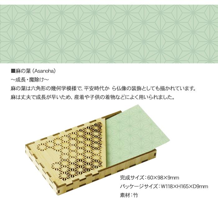 立体パズル 木製 wa-gu-mi カードケース 麻の葉