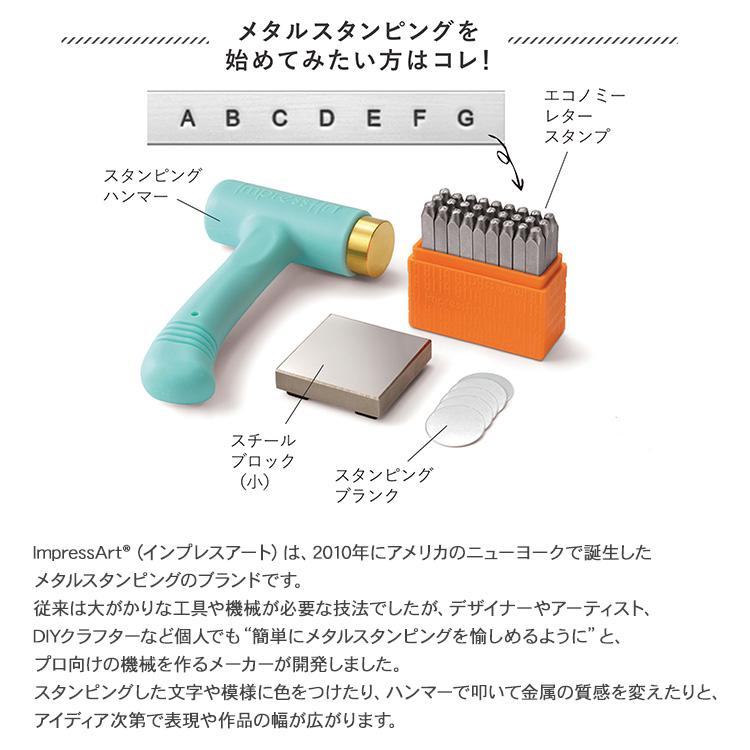 ネームタグ 刻印 名入れ インプレスアート スターターキット U5014/3