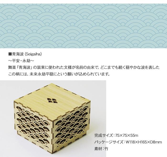 立体パズル 木製 wa-gu-mi ギフトボックス 青海波