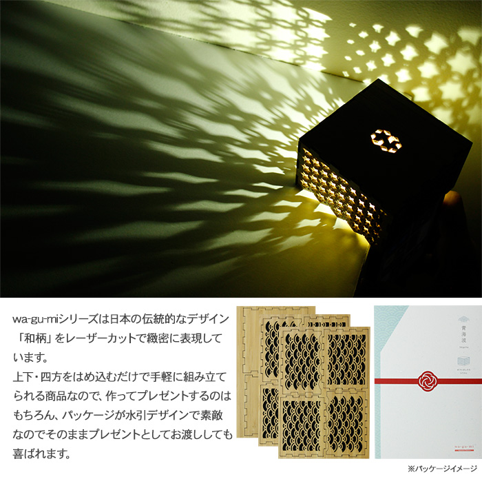 Japanese Pattern wa-gu-mi ギフトボックス つの麻の葉