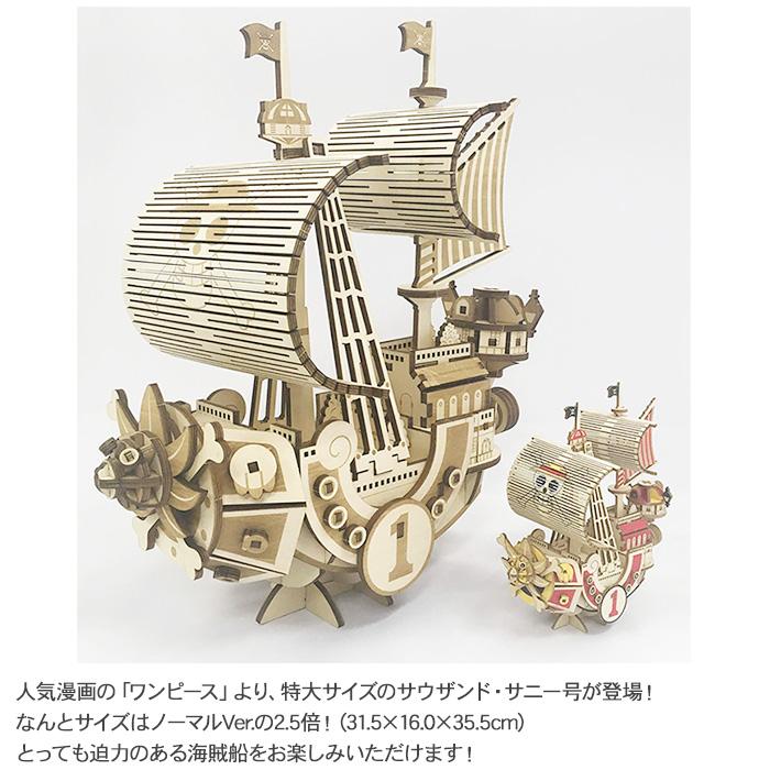 立体パズル 木製 ki-gu-mi ワンピース サウザンド・サニー号 MEGA VER.