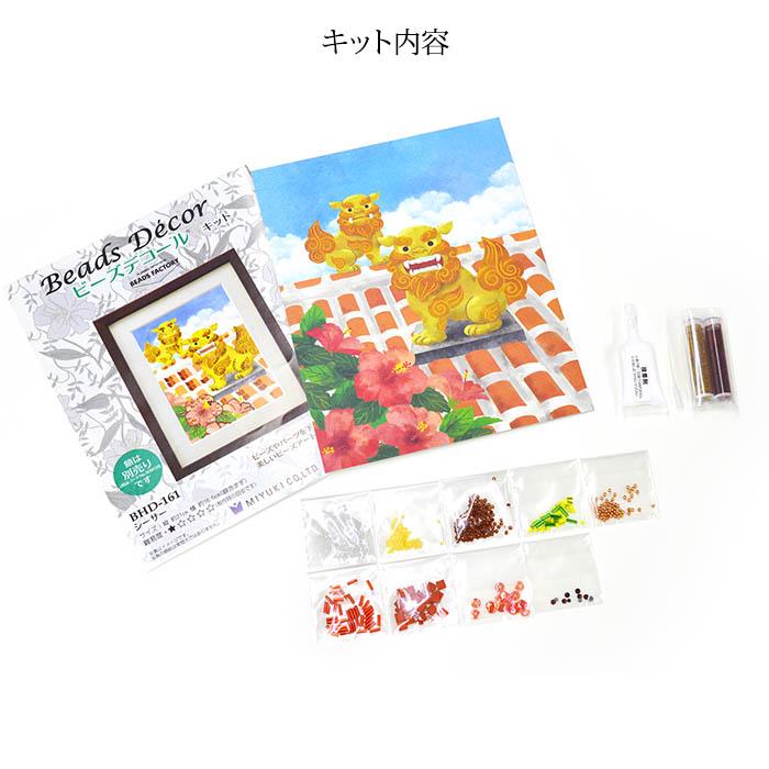 ビーズファクトリー 〜Beads Decor〜シーサー(沖縄) ※額は別売り BHD-161