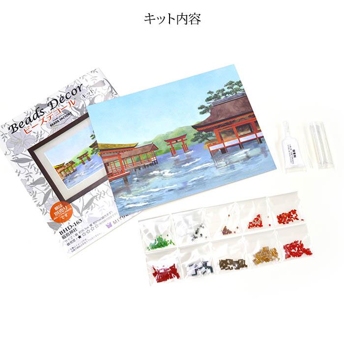 ★6/1 NEW★ ビーズファクトリー 〜Beads Decor〜厳島神社(広島) ※額は別売り BHD-163