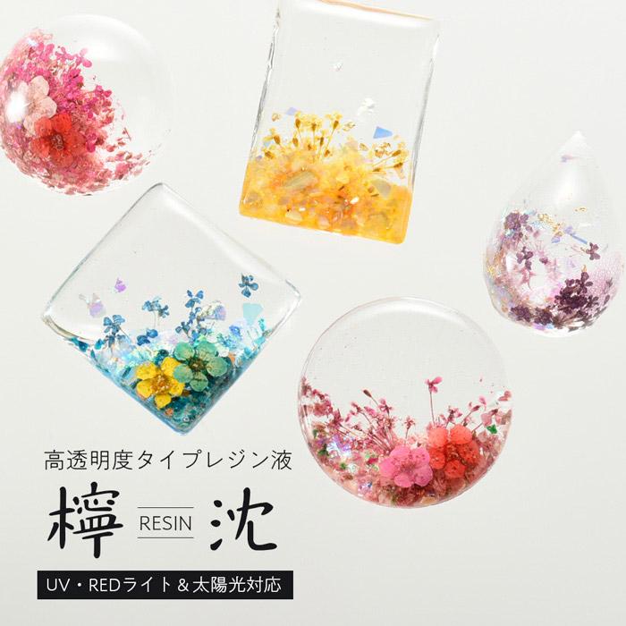 UV・LED対応 高透明度レジン液「檸沈」小(25g)