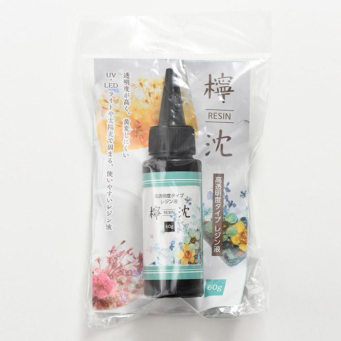 UV・LED対応 高透明度レジン液「檸沈」大(60g)