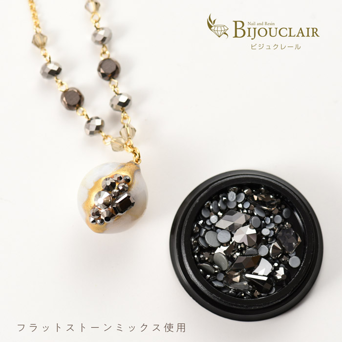 ビジュクレール/フラットストーンミックス シルバーAB