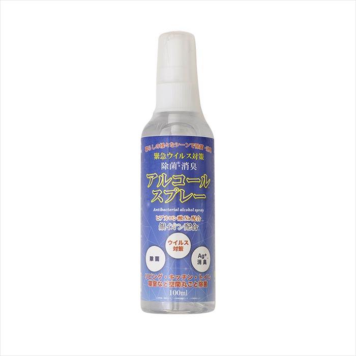 【55%OFF】緊急ウイルス対策 除菌・消臭アルコールスプレー3本セット