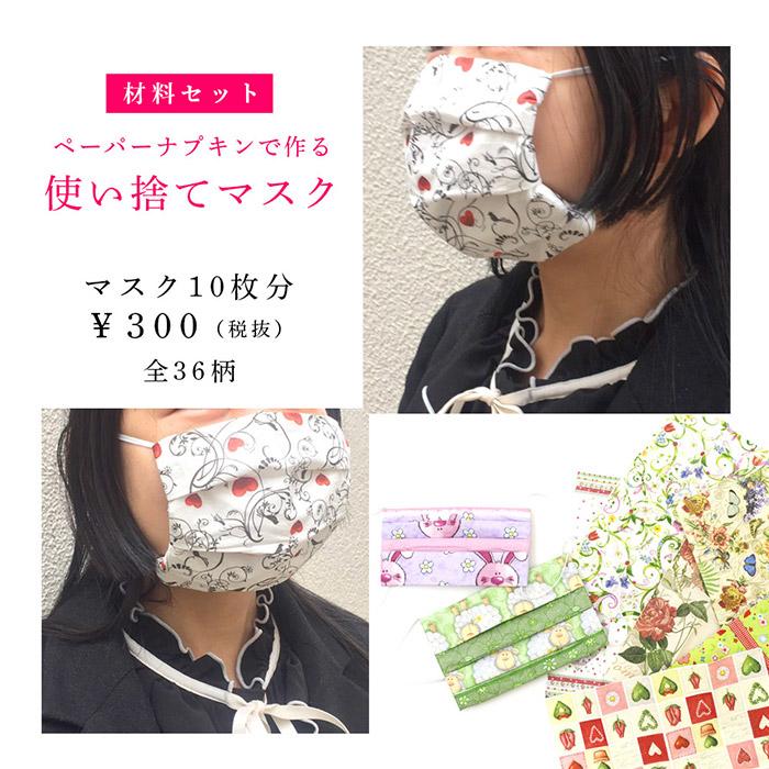 【在庫限り】ペーパーナプキンで作る使い捨てマスク材料セット40 マーガレットフェアリー