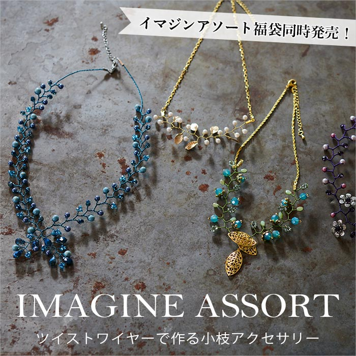 イマジンアソート/小枝シリーズ「シンフォニア」