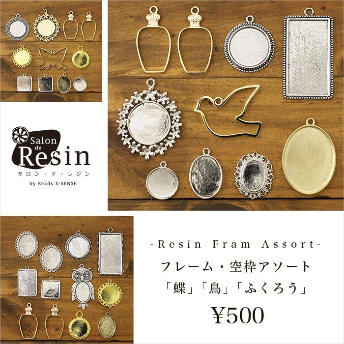 サロン・ド・レジン/フレーム&空枠アソート「ふくろう」