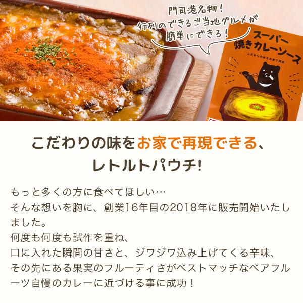 スーパー焼きカレーソースx3食セット