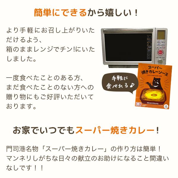 【送料無料】スーパー焼きカレーソースx2食セット