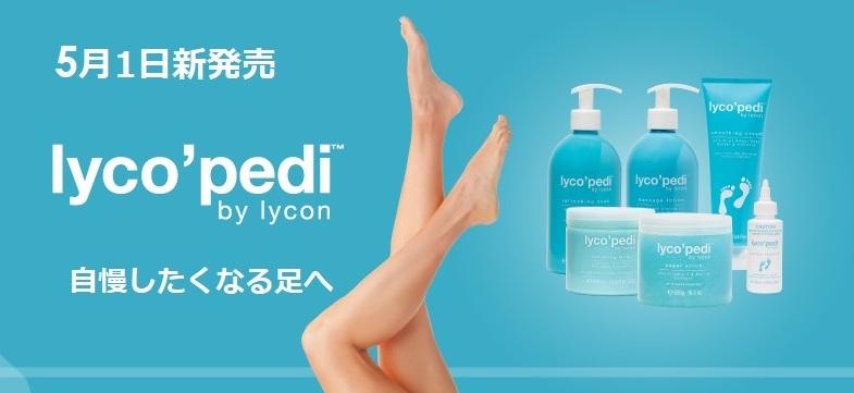 ★【ブラジリアンワックス】【Lycon】ライコン lyco'pedi(ライコペディ) プロフェッショナルキット [LPPK]