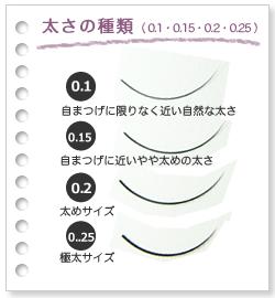【S.REGGINA】レッジーナ プレミアムミンク セーブルライトシリーズ 超弱粘着 Jカール