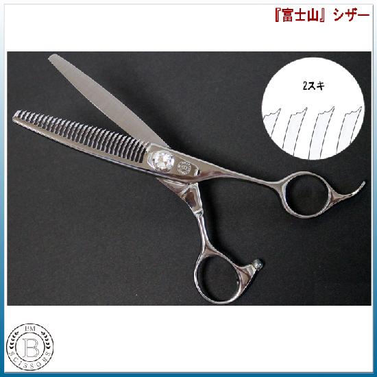富士山シザー セニング TS 30目 美容師 スキバサミ 美容 理容 セニングシザー すきばさみ 散髪はさみ 『送料無料』