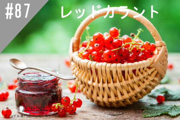 ◆【香料】#87 レッドカラント/Red currant