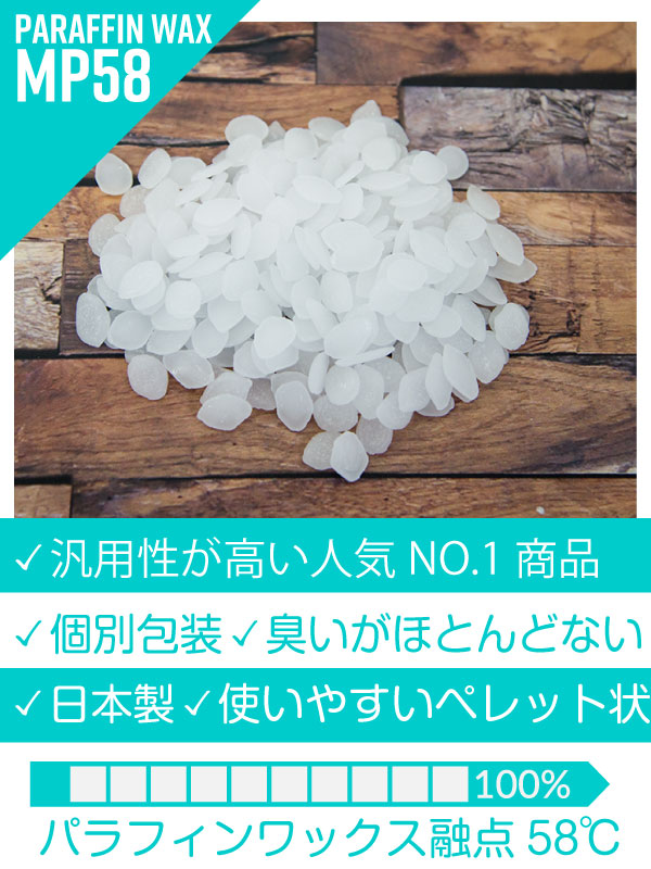 日本製パラフィンワックス融点58℃
