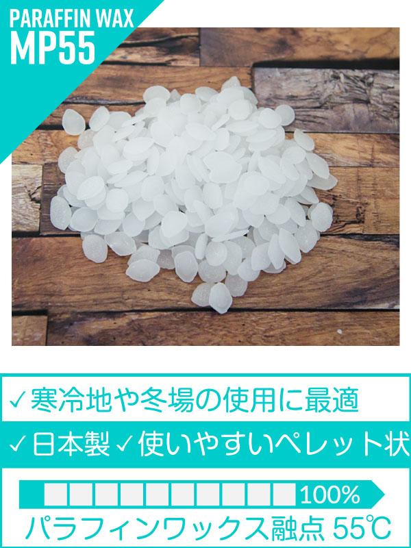 パラフィンワックス融点55℃ 日本製