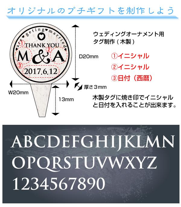 <デザイン#02> オリジナルタグ制作 プチギフトのタグとして利用可。イニシャル&日付を入れることが出来ます。 10個からの受付
