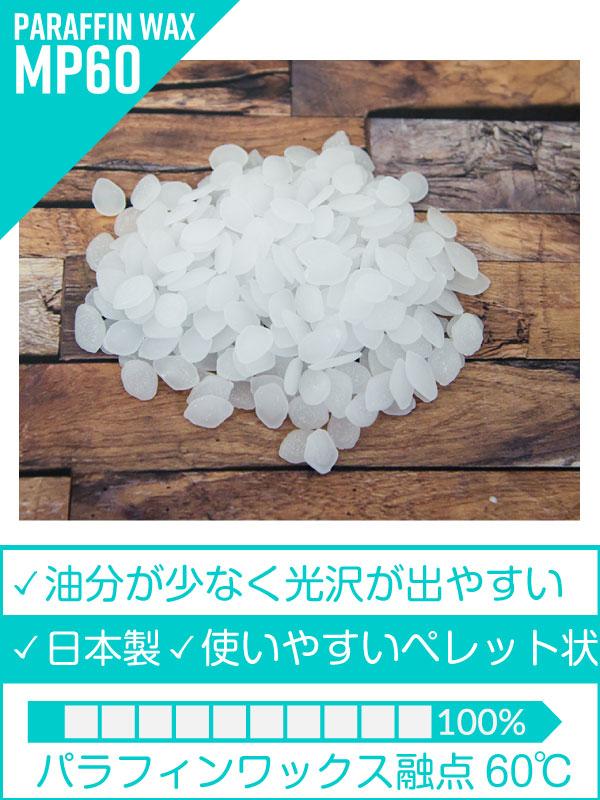 パラフィンワックス融点60℃ 日本製