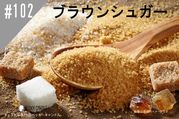 ◆【香料】#102 ブラウンシュガー/Brawnsugar
