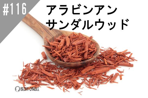◆【香料】#116 アラビアンサンダルウッド/Arabian sandalwood