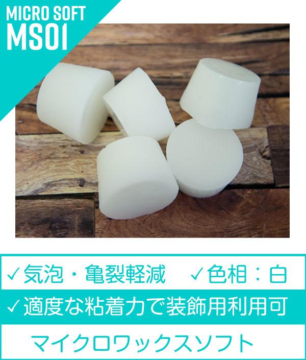 マイクロワックスソフト アメリカ製 キャンドルの装飾用として使用できる粘土に近いワックスです。