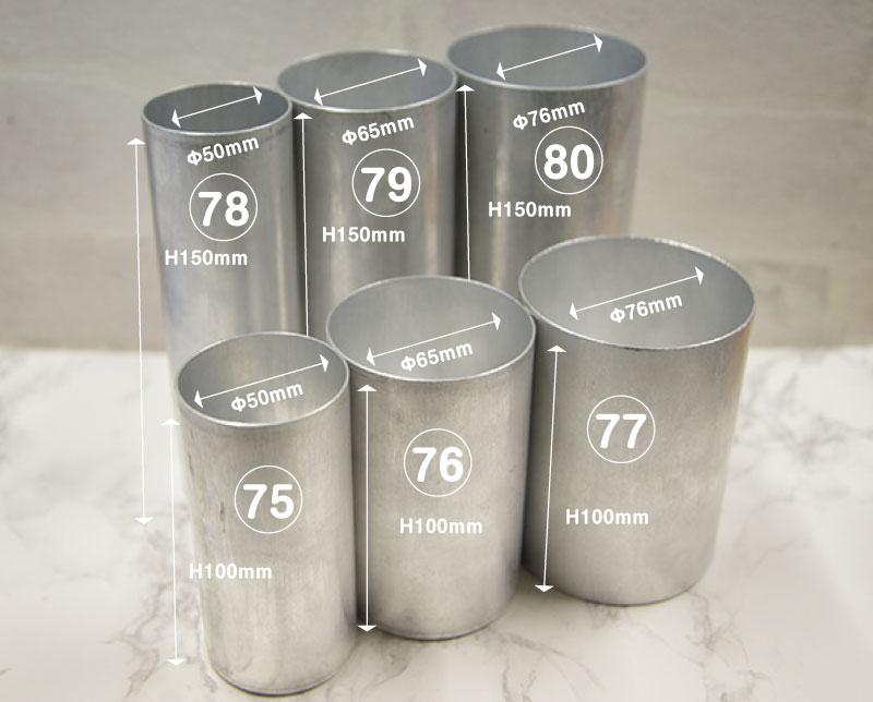 【新製品】#75 円筒形アルミモールド φ50mm×H100mm ※3個以上ご購入で10%OFF対象商品