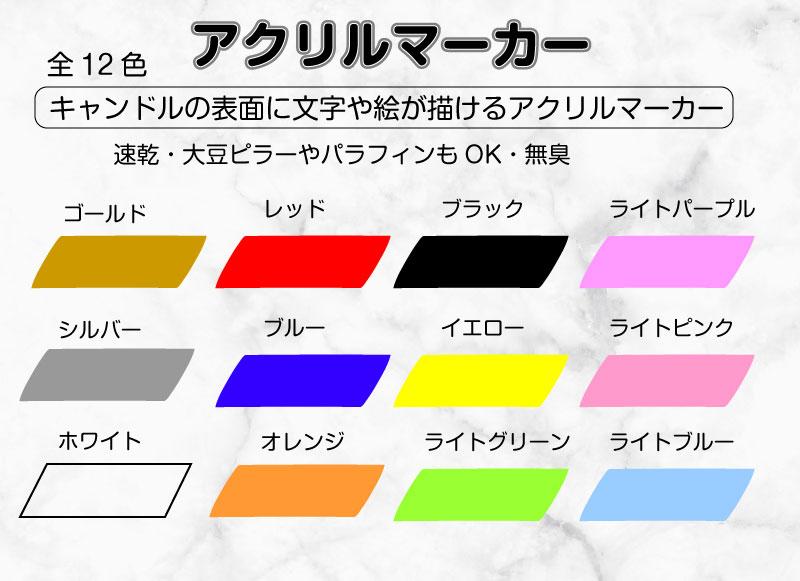 油性アクリルマーカー キャンドルに絵や文字が描ける 速乾タイプ 全12色