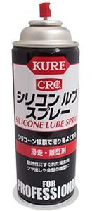 【道具】 KURE シリコンスプレー 420ml モールドに事前にスプレーすると型抜け効果があります。