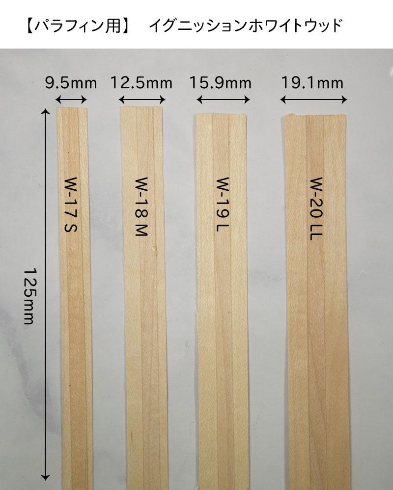 【パラフィン用】イグニッション/ホワイトウッド(専用座金付き)5本入り 4サイズ 着火を補助するイグニッションウッド付