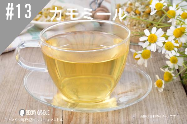 ◆【香料】#13 カモミール/Chamomile